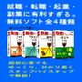 無料ソフト動画マニュアル大全集