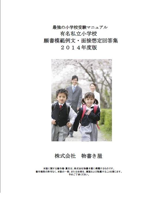 2014年版小学校受験マニュアル有名私立小学校願書模範例文・面接想定回答集