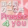第4期りーな塾「Present 4 you」 〜 超戦略型正統派アフィリエイト手法&ホットコミュニケーション