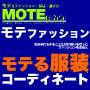 モテる為の服・ファッション/MOTE