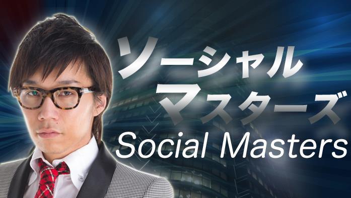 ソーシャルマスターズの画像