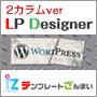 企業やお店サイト、ブログ・サイト・PPCアフィリエイトに最適な、ランディングページ作成ができるワードプレス用2カラムテンプレート「LP Designer」レスポンシブWEBデザイン対応。テーマオプションやバナー表示用ウィジェットの追加で、Google AdSenseのコード挿入や、アフィリエイトバナーコード挿入が簡単に!5つのマニュアルで、これからネットビジネスを始める方も安心!