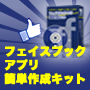 Facebookアプリ簡単作成キット(facebook)