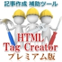 HTML Tag Creator<プレミアム版>