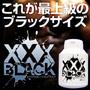 【シトルリン・亜鉛・マンガン配合】XXXブラック[男性向けサプリ]