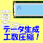 LCD描画データ作成手引書