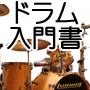 これから始めるあなたのための、ドラム教室のドラム教則本〜入門編〜