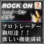 『ROCK ON7』あのROCK ONにNR7(日足版)とDistortion計算インジケーターがセット!