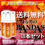 ※送料無料3本セット※【フェロモン配合香水】RANDAS-ランダス- 3本セット[男性向け香水]