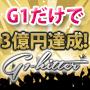 G1レースだけで3億円達成のロジック搭載ソフト「G1-hitter」