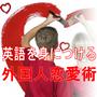 英語を身につける外国人恋愛術