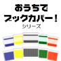 おうちでブックカバー!シリーズ「Simple01」
