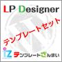 ランディングページ作成ができるワードプレス用テンプレート「LP Designer」レスポンシブWEBデザイン対応 テンプレートセット(全7種類)