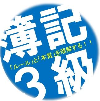 簿記の「ルール」を理解する!!〜簿記3級合格に向けて〜