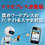 スマートフォンサイト作成を加速させるWPスマホプレス