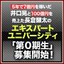 エキスパートユニバーシティ【井口×長倉】