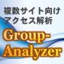 複数サイト向けアクセス解析ツール【 Group-Analyzer 】