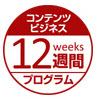 コンテンツビジネス12週間プログラム -1日2時間働くだけで年収1000万円と自由な時間を得る方法-