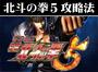 パチンコ-ぱちんこCR北斗の拳5・覇者 ボーナス直撃打法。今なら立ち回り打法+多機種の攻略法の特典付!