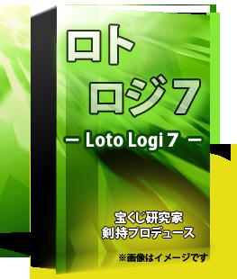 ロト7予想ソフト ロトロジ7(Loto logi7)