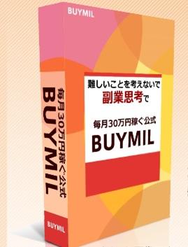 BUYMAで月30万円を目指す BUYMIL 02の画像