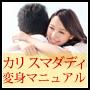 カリスマダディ変身マニュアル