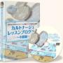 カルトナージュレッスンプログラム〜中級編DVD配送版〜