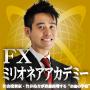 社会投資家 竹井佑介のFXミリオネアアカデミー【しっかり1年コース】b