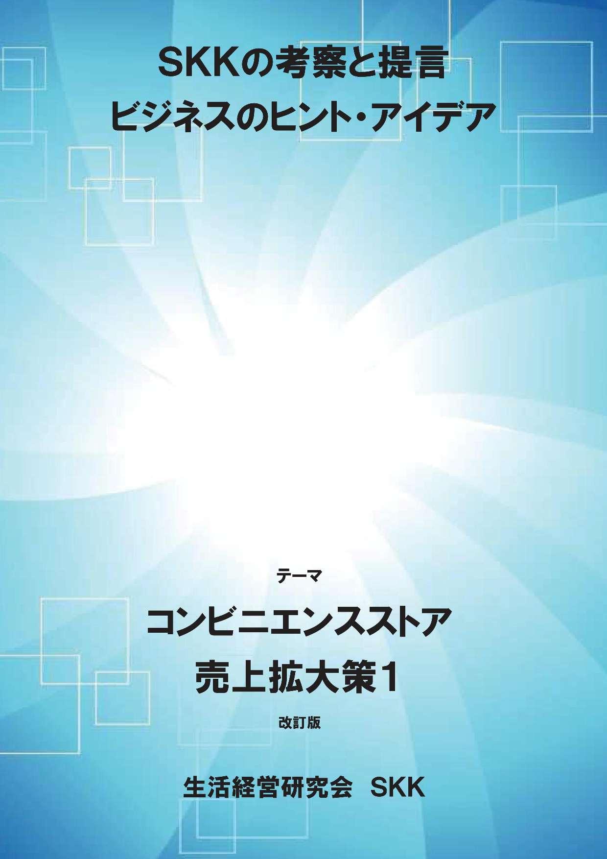 コンビニエンスストア 売上拡大策1 改訂版