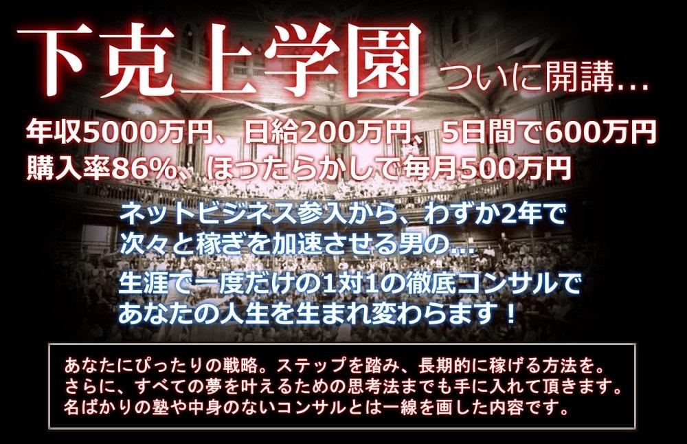 岡田崇司バナナデスク下克上学園~1対1の徹底コンサル