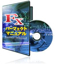 FXパーフェクトマニュアル