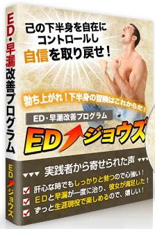ED・早漏でお悩みの方必見!EDと早漏を改善するプログラム「EDジョウズ」公式サイト