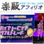 s0442【楽販アフィリオ】バイナリーピンク ダブルトレード 勝利のプラネットチャート