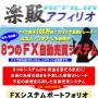 s0443【楽販アフィリオ】FXシステムポートフォリオ