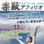 s0446【楽販アフィリオ】【あがり症改善プログラム】☆Happy-Hypno.jp