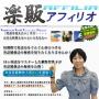s0447【楽販アフィリオ】TOEIC980点獲得!30歳からできたラクラク英語マスター法