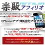 s0448【楽販アフィリオ】iPhoneアプリ収益化プログラム