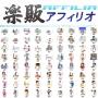 s0449【楽販アフィリオ】アフィリエイトサイト用イラスト集