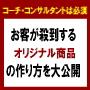 【オンライン講座】鉄板商品構築9ステップメソッド