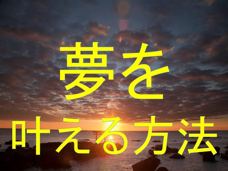 夢を叶えるレッスン BEST!