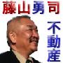 藤山勇司 不動産投資25の落とし穴DVD