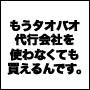 中国仕入れ応援マニュアル 「自分でタオバオから購入できます。」 タオバオアカウント取得から、 日本のクレジットカードでの購入、 商品転送の方法まで。の画像