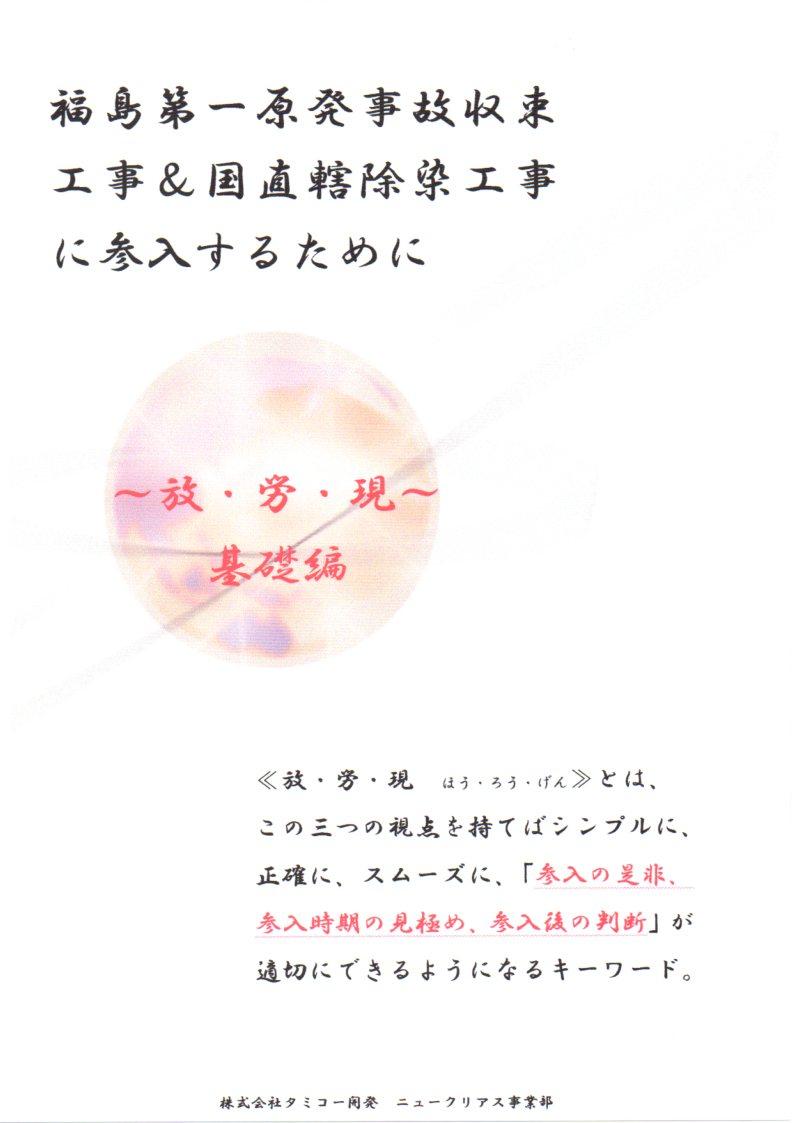 福島第一原子力発電所事故収束工事&国直轄除染工事に参入するために