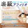 s0458【楽販アフィリオ】多汗症・手汗・ワキガを改善!スッキリサラサラ7Daysプログラム