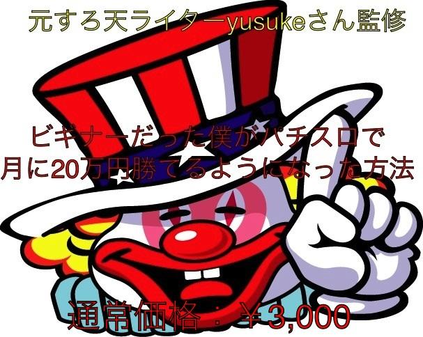 元すろ天ライターyusukeさん監修 ビギナーだった僕がパチスロで月に20万円勝てるようになった方法