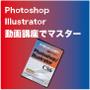 よく分かる Adobe Photoshop & Illustrator CS6チュートリアル動画講座