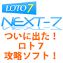 ついに出た!ロト7予想ソフト「NEXT-7」