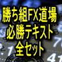 テキスト全セット  FXプロトレーダーの実力をめざす「勝ち組FX道場」の必勝テキスト