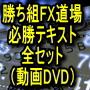 テキスト全セット・動画DVD版  FXプロトレーダーの実力をめざす「勝ち組FX道場」の必勝テキスト