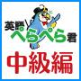 【英語ぺらぺら君中級編(ダウンロード版) 】の画像